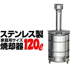 SANWA ステンレス焼却器120Lサンワドラム缶 屋外 軽量家庭用 焼却炉 家庭ごみ 落ち葉 木材の焼却に