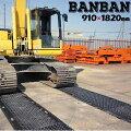 養生用敷き板BANBAN910×1820アラオバンバン工事用樹脂製敷き板敷板