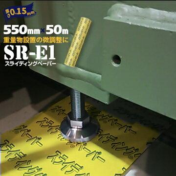 スライディングペーパー 初心者向け SR-E1厚さ:0.15mm 色:黄色 550mm×50m巻 1本シート 重量物 スライド マット 移動 スライダー 工場移動 微調整 機械位置 微調整紙