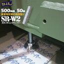 スライディングペーパー SR-W2厚さ:0.15mm 色:白色 500mm×50m巻(1本)スライディングシート スライディング ペーパー 重量物スライドペーパ...