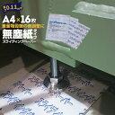 スライディングペーパー クリーンルーム用 A4サイズ×16枚入 1パックシート 重量物 スライド マット 移動 微調整 スラ…