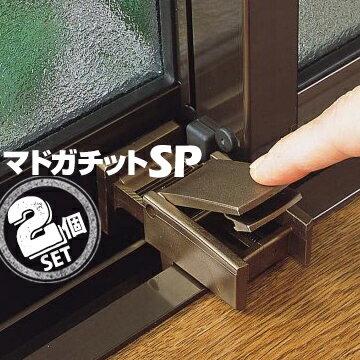 マドガチットSP 2個組 補助錠 ベランダ サッシ 窓 鍵 防犯 ストッパー 防犯グッズ 防犯対策 セーフティグッズ 腰窓用 窓ストッパー 二重