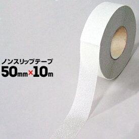 シクロケア SCRiO ノンスリップテープ屋内用透明1巻50mm×10m滑り止め 浴槽の底 浴室の床