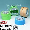 古藤工業MONFNo.8021養生用布粘着テープ50mm×25m30巻キャメル/青葉/水色