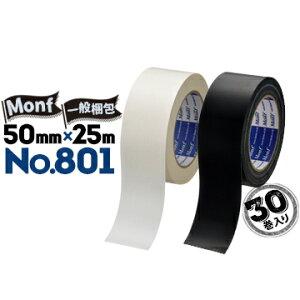 古藤工業 MONF No.801 カラー梱包用布粘着テープ50mm×25m30巻ホワイト/ブラック