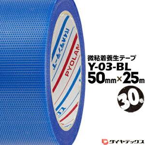 ダイヤテックス パイオラン 微粘着養生テープY03BL ブルー50mm×25m30巻