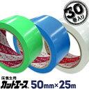光洋化学 養生テープカットエース50mm×25m30巻FG 緑/FB 青/FW 白まとめ買い