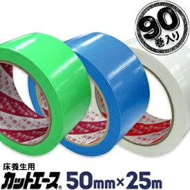 光洋化学 養生テープカットエース50mm×25m90巻FG 緑/FB 青/FW 白まとめ買い