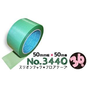 スリオンテック フロアテープ No.344050mm巾×50m 36巻 ライトグリーンマクセル 床養生用 養生テープ フロアテープ 養生材固定用