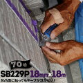 カモ井加工紙シーリングマスキングテープSB229P18mm巾×18m70巻No.SB-229P紫カモイKAMOI