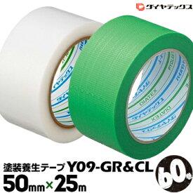 ダイヤテックス パイオラン塗装養生用 強粘着テープグリーンテープ Y09GR/クリアテープ Y09CL50mm×25m60巻