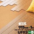 東亜コルクtopacorkアンダーフェルトカット品UFRR3【幅915mm】【厚さ3mm】【長さ1m】コルクシート床下クッション材建築資材UFR-3