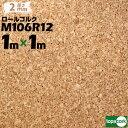 東亜コルク topacork ロールコルク カット品M106R12 【幅 1m】【厚さ 2mm】【長さ 1m】小粒コルクシート 無塗装品コル…