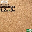 東亜コルク topacork 掲示板用 ロールコルク カット品M106R123 【幅 1200mm】【厚さ 3mm】【長さ 3m】小粒コルクシー…