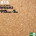 東亜コルクtopacorkロールコルクカット品M106R2【幅915mm】【厚さ2mm】【長さ5m】