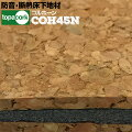 東亜コルクtopacorkコルホーン45N防音断熱床下地材600×900mm厚さ10mm