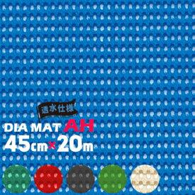 トーワ TOWA 多機能床材ダイヤマットAH450mm×20m1本ダークグリーン/レッド/ブラック/ブルー/ライトグリーン/アイボリー優れた耐滑性と透水性のあるマットで浴室やプールサイドで大活躍