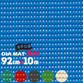トーワ TOWA 多機能床材ダイヤマットAH920mm×10m1本ダークグリーン/レッド/ブラック/ブルー/ライトグリーン/アイボリー優れた耐滑性と透水性のあるマットで浴室やプールサイドで大活躍