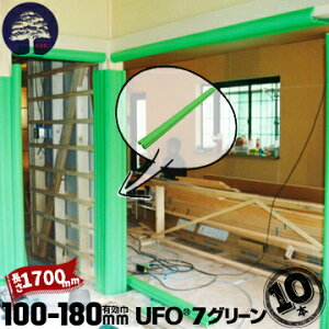 MF エムエフ UFO 7 グリーン10本有効枠100mm〜180mm長さ1700mm柱 枠 足場 単管 養生テープ要らずの養生カバー