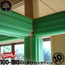 MF エムエフ UFO ロンググリーン10本柱カバー有効枠100-180mm長さ2000mm養生カバー 柱 開口枠 単管足場 ドアノブ 階段…