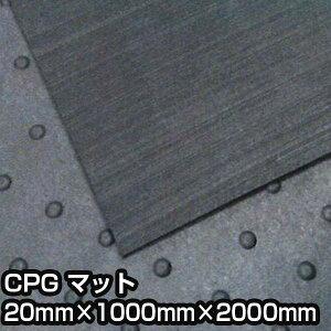 養生マット CPG マット 20mm×1000mm×2000mm通路確保 負担軽減 用具保護 イボゴムマット