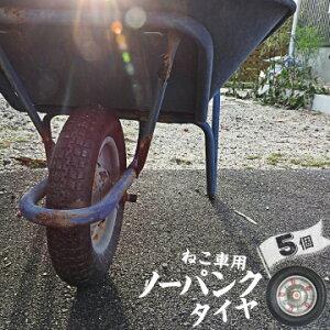 一輪車用 ノーパンクタイヤ 軸付き5個ネコ車用 手押し車用タイヤ