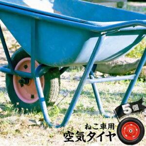 一輪車用 空気タイヤ 軸付き5個ネコ車用 手押し車用タイヤ