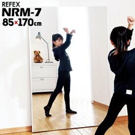 リフェクスミラー 姿見 鏡 ミラー特大姿見 NRM-785×170cmJ.フロント フィルムミラー refex 日本製