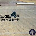 フェイスガード逆巻4本1000mm×30m下地合板 防水シート 養生シート 粘着シート 片面 エムエフ MF