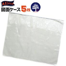 エムエフ 図面ケース A1型 A1厚さ0.25mm860mm×700mm5枚防水防塵 設計図 ファイル 製図ファスナー ジッパー 書類ケース