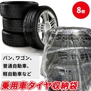 タイヤ 保管 カバー 4本(8枚セット)シャワーキャップ型 透明 ゴム付き角袋【送料無料】