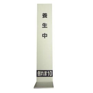 壁養生スタンド 倒れま10 養生中印刷品(20枚/セット)養生ストッパー|壁養生材固定【送料無料】