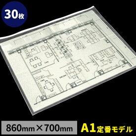 図面ケース A1角型 (30枚) 両面クリア ファスナー付き ポスターケース ポスターカバー 0.25mm厚×860mm×700mm