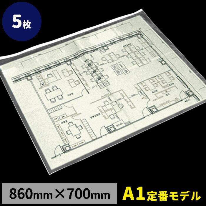 図面ケース A1角型 (5枚) 両面クリア ファスナー付き|ポスターケース|ポスターカバー  0.25mm厚×860mm×700mm