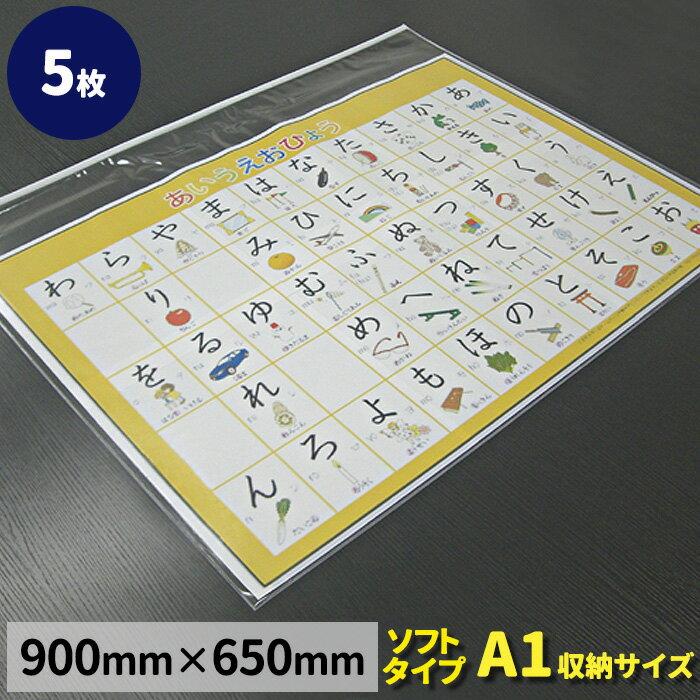 図面ケース A1角型/ソフトタイプ (5枚) 両面クリア ファスナー付き|ポスターケース|ポスターカバー 0.052mm×860mm×700mm