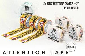 リンレイテープ 印刷PE粘着テープ 幅50mm×10m巻(30巻セット)全10種類 #625AT 労災防止 危険防止 注意喚起 ゼロ災推奨 手で切れて糊残りしにくい 養生テープ