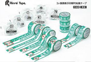 リンレイテープ 印刷PE粘着テープ 幅50mm×10m巻(90巻セット)全9種類 #625AT 衛生管理推奨 感染症予防対策 手で切れて糊残りしにくい 養生テープ