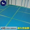 床用養生板 耐久性のある床養生ボード/ベストボード 厚3.0mm(5枚/セット)エンボス加工 3.0mm×900×1800mm【青ベ…