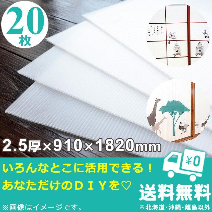プラダン(20枚/セット)半透明 クリア 2.5mm厚 個人宅配送OK 910×1820mm【送料無料】プラベニ(R)|ダンプラ|プラスチック段ボール(※少量バラ小ロット販売)