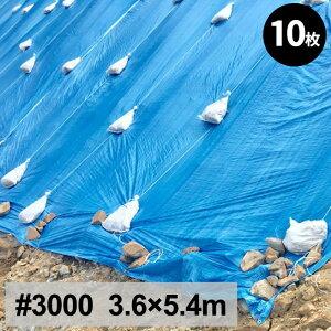 ブルーシート 3.6m×5.4m(10枚)#3000 厚手 輸入品 【1枚当たり(約)11畳/6坪/19.8平方メートル】