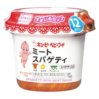 Kewpie baby food until the Cup meat Spaghetti (spaghetti with) 120 g [from 12 months and weaning food]