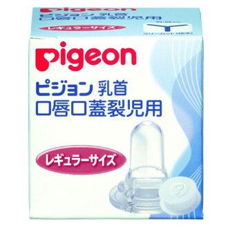 Pigeon cleft palate cleft infant nipples regular size