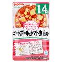 ピジョン 管理栄養士さんのおいしいレシピ ミートボールのトマト煮込み 80g [1才4ヶ月頃から/ベビーフード]