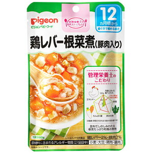 ピジョンベビーフード 食育レシピ 鶏レバー根菜煮(豚肉入り) 12ヵ月頃から 80g