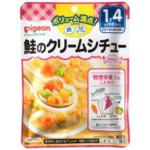 ピジョンベビーフード 食育レシピ 鉄Ca 鮭のクリームシチュー 1才4ヵ月頃から 120g