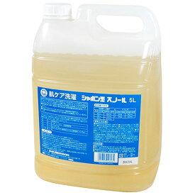 シャボン玉スノール 液体タイプ 業務用 5L 【シャボン玉石けん】【smtb-MS】【RCP】【送料無料】
