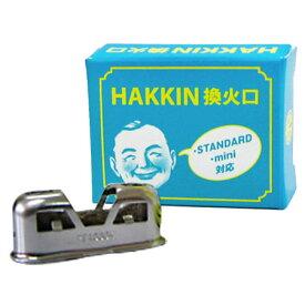 ハクキンカイロ 換火口 STANDARD・mini対応 【HAKKIN】