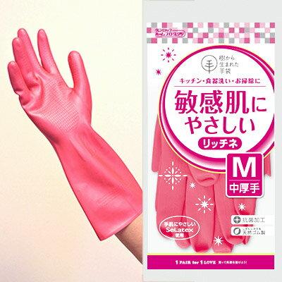 樹から生まれた手袋 リッチネ 中厚手 M ピンク 【ダンロップ】