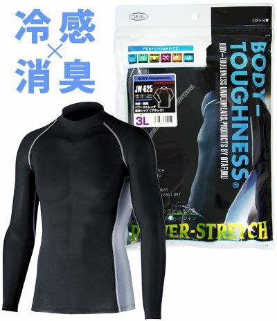 冷感・消臭パワーストレッチ長袖シャツ 3L(ブラック) JW-625 【おたふく手袋】 【RCP】