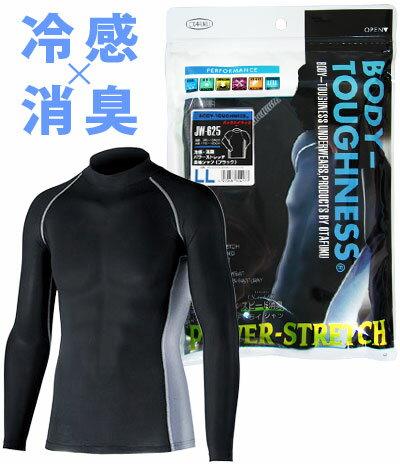 冷感・消臭パワーストレッチ長袖シャツ LL(ブラック) JW-625 【おたふく手袋】 【RCP】